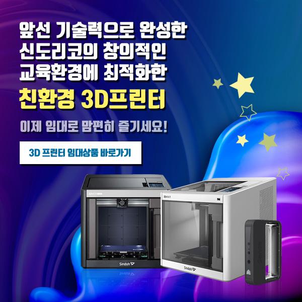 3D프린터
